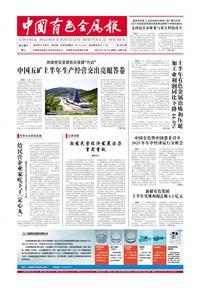 中国有色金属报数字报_中国有色网